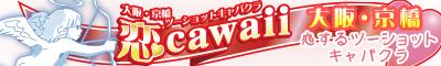 恋cawaii